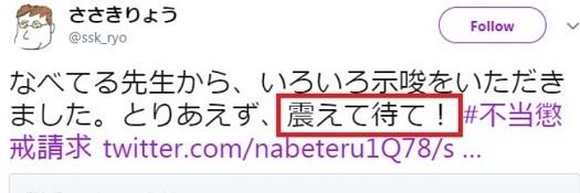 佐々木亮弁護士は小心者・蛮勇・馬鹿のうちどれか - 楽なログ