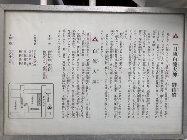 (11)ナガスネヒコと白龍大神_b0409627_22394186.jpg
