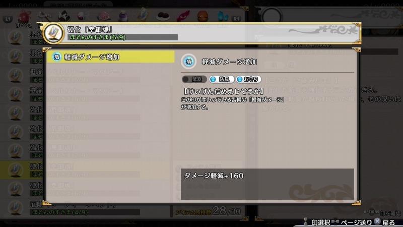 ゲーム「不思議の幻想郷 TOD RELOADED 金のつづら探し」_b0362459_09413061.jpg