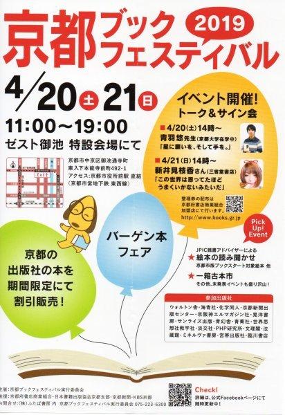京都ブックフェスティバル_a0236063_14420076.jpg