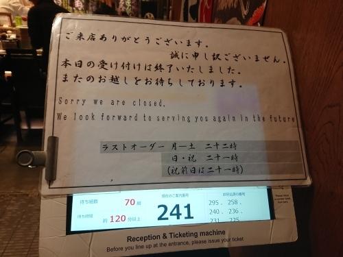 根室花まる KITTE丸の内店_c0100865_16210704.jpg