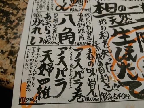 根室花まる KITTE丸の内店_c0100865_16302118.jpg