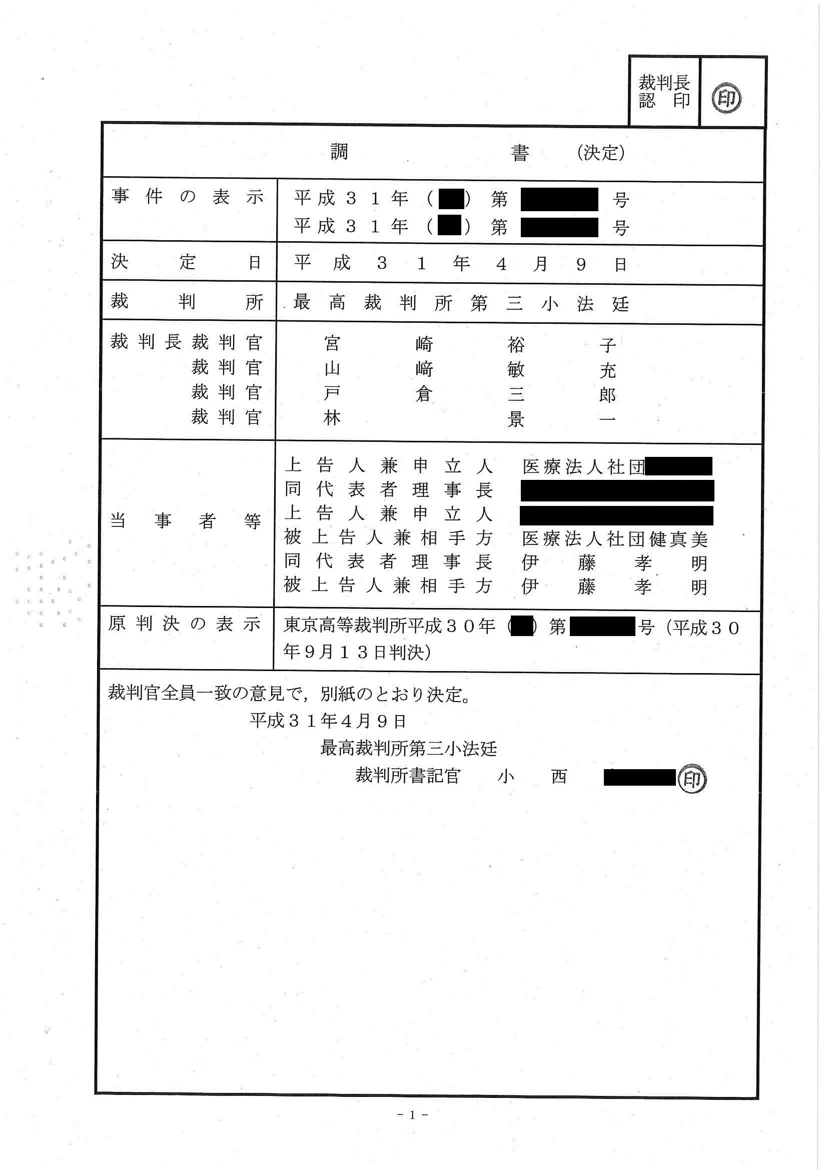医療法人間 名誉棄損裁判 :  最高裁判所の判断_d0092965_04252859.jpg