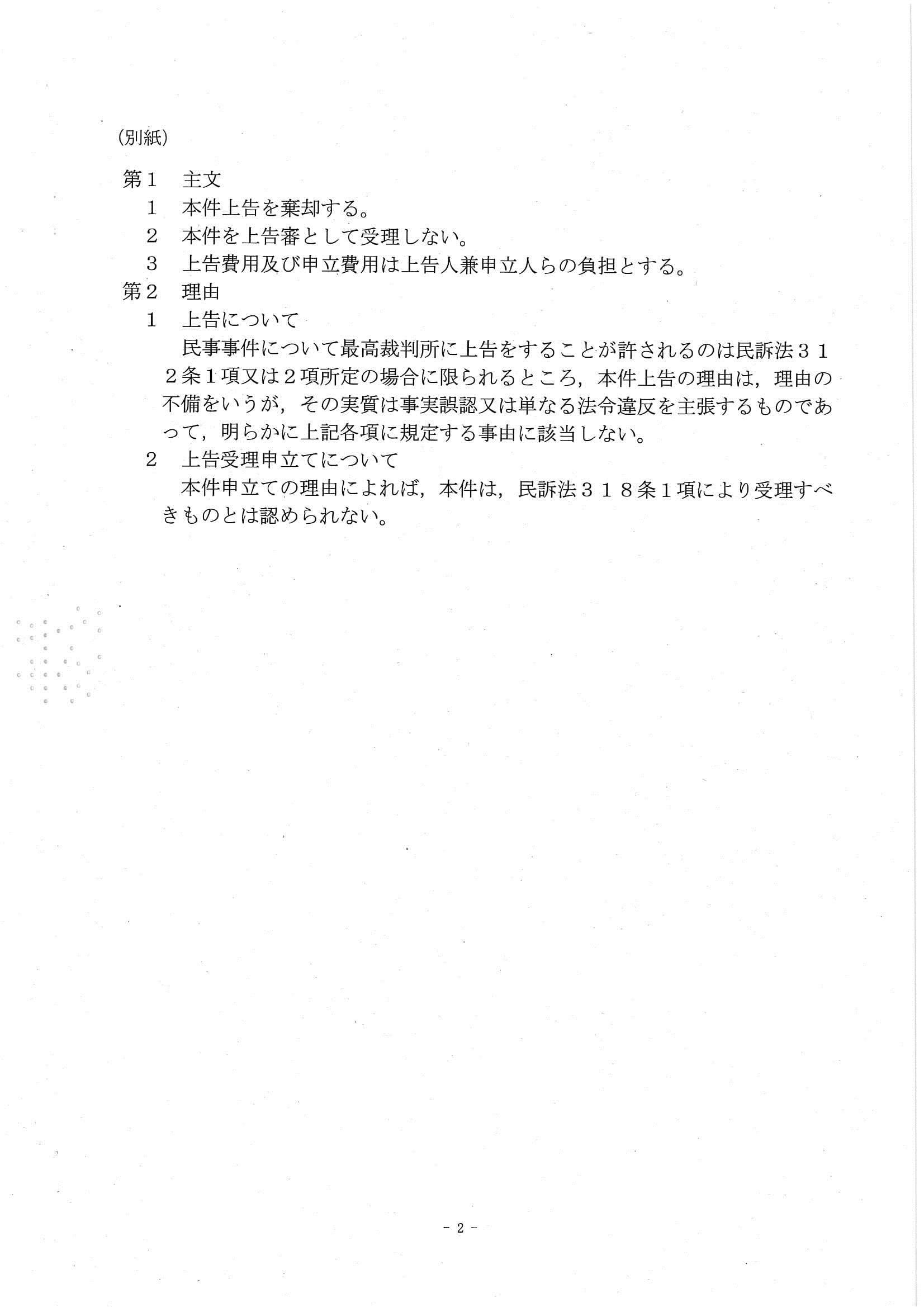 医療法人間 名誉棄損裁判 :  最高裁判所の判断_d0092965_04254268.jpg
