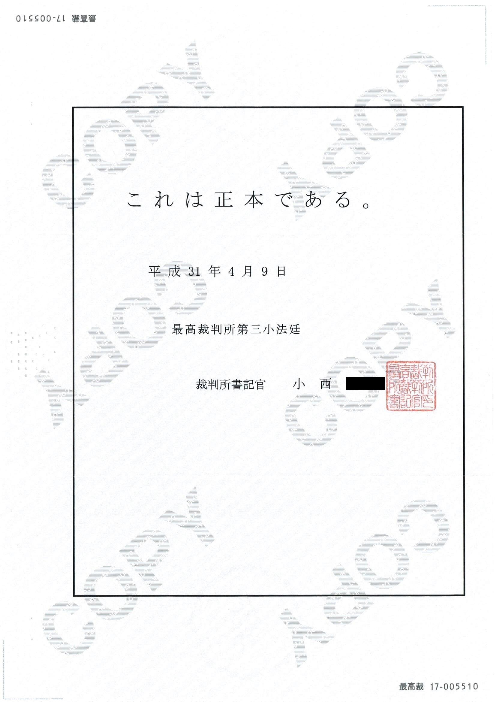 医療法人間 名誉棄損裁判 :  最高裁判所の判断_d0092965_04260453.jpg