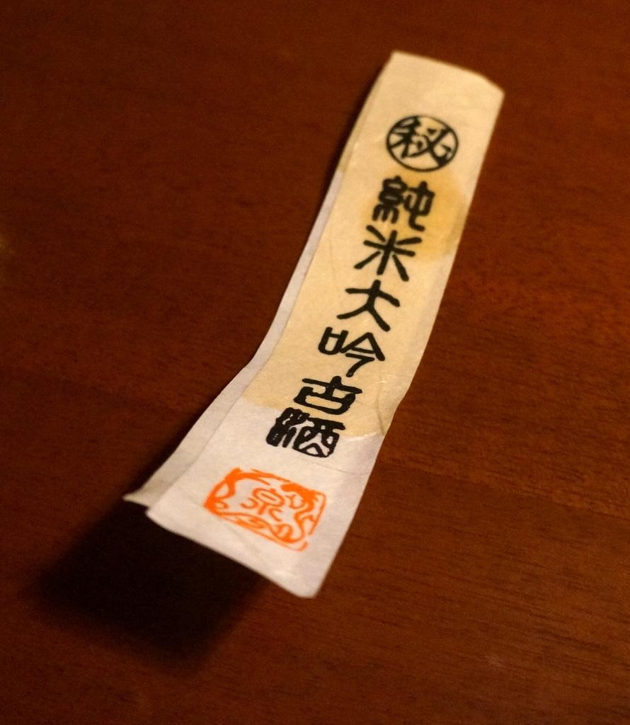 靖国神社から料亭千鳥へ 3/31_c0180686_00282341.jpg