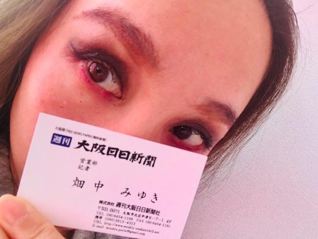 大阪日日新聞記者になる!_a0050302_14122024.jpg