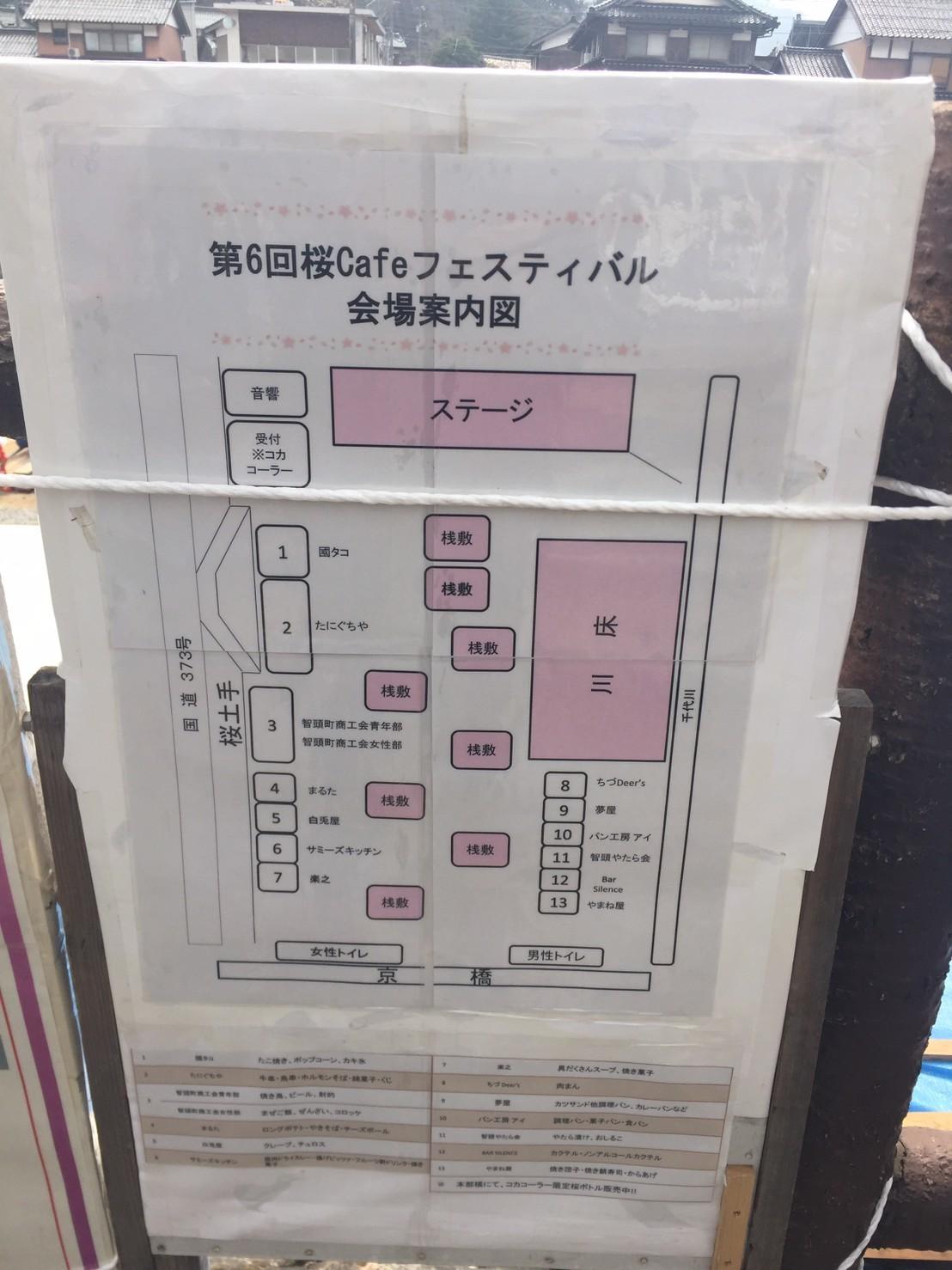 智頭桜まつり・用瀬流し雛まつり_e0115904_04511235.jpg