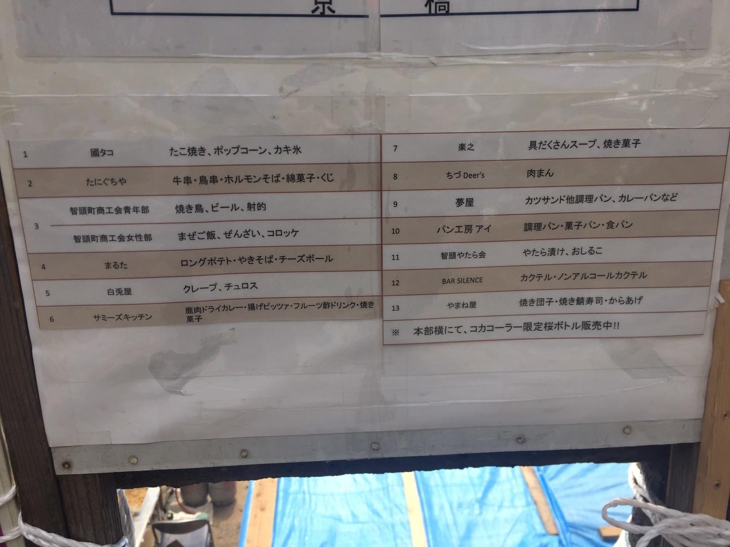 智頭桜まつり・用瀬流し雛まつり_e0115904_04511279.jpg