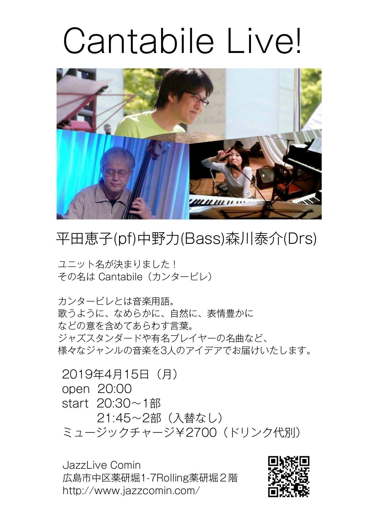 Jazzlive comin 広島 明日月曜日のライブ!_b0115606_11472454.jpeg