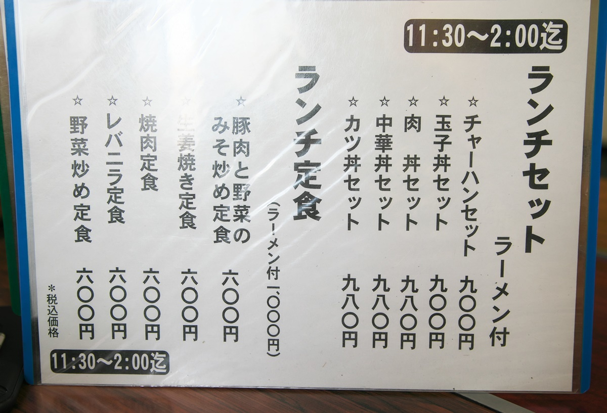 [高崎市] 松龍苑 [ハラミ/カシラ/松龍メン]_a0243720_23375222.jpg