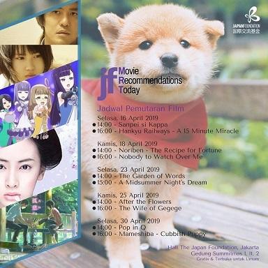 ジャカルタで日本映画上映会:JF MRT (JF Movie Recommendations Today)インドネシア初の大量高速鉄道運行記念_a0054926_07055858.jpg