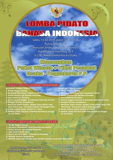 インドネシア語スピーチ&短編朗読コンテスト Lomba Pidato Bahasa Indonesia@在大阪インドネシア共和国総領事館 6/13_a0054926_21224661.jpg