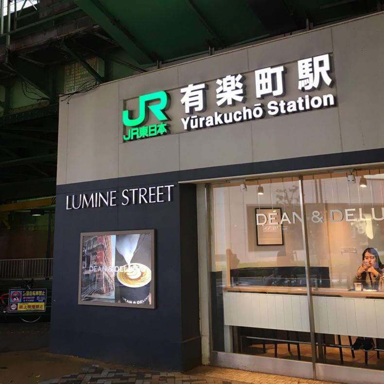 山手線散歩、東京駅から新橋駅へ_c0060143_18473410.jpg