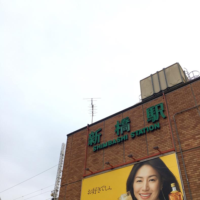 山手線散歩、東京駅から新橋駅へ_c0060143_18480761.jpg
