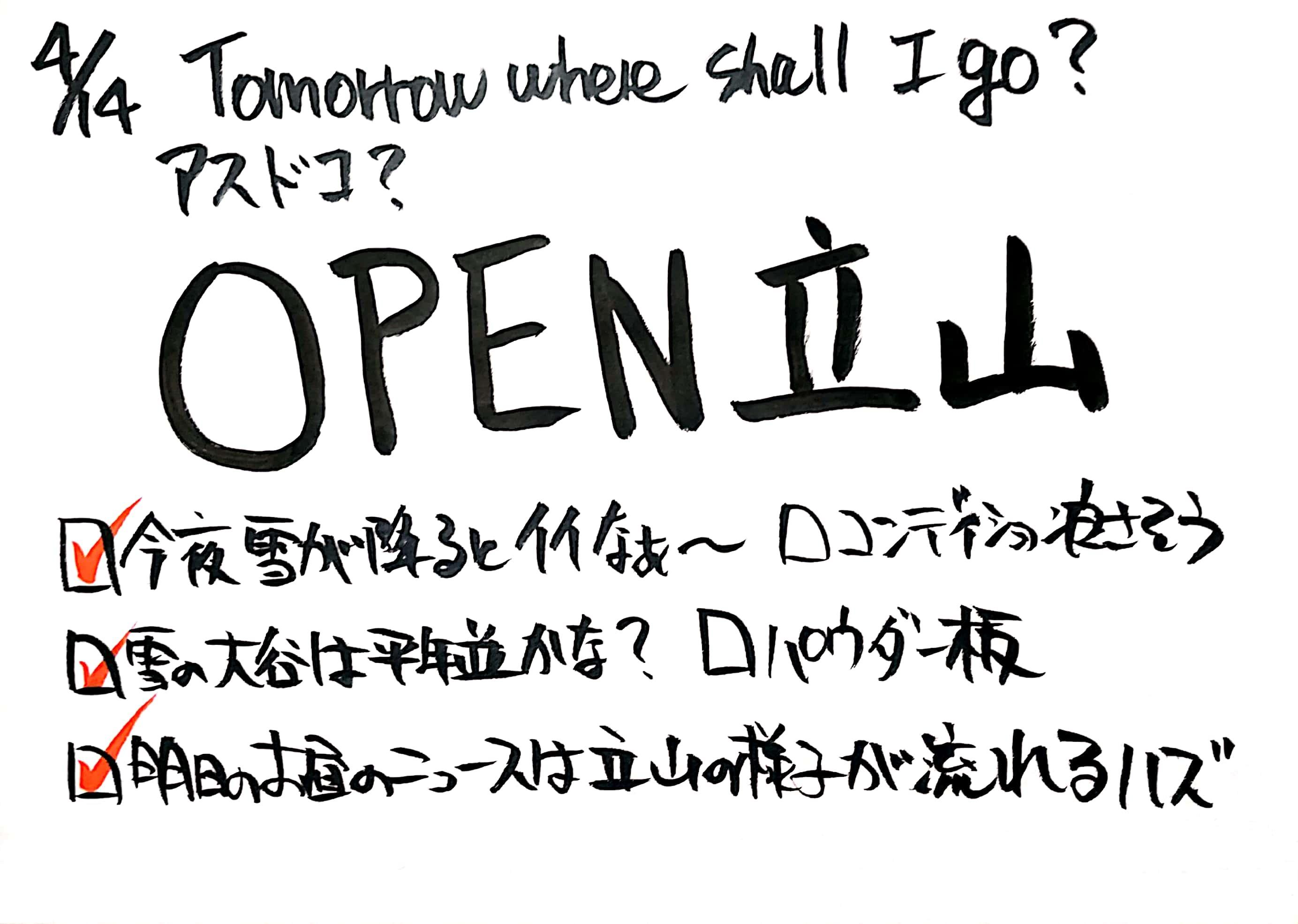 【アスドコ】明日はどこへ行こう_e0037849_20522592.jpg
