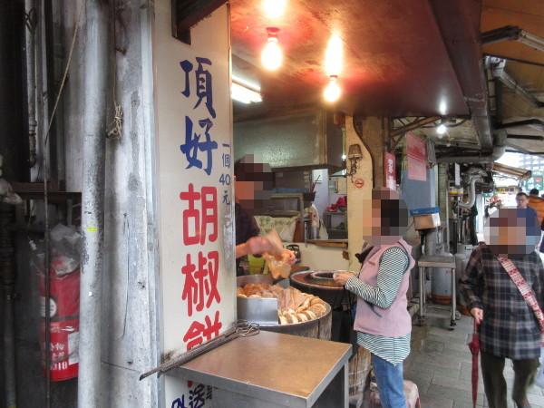 MRT忠孝復興駅の周辺を散策@台湾でごはん2019冬_c0152767_21163287.jpg