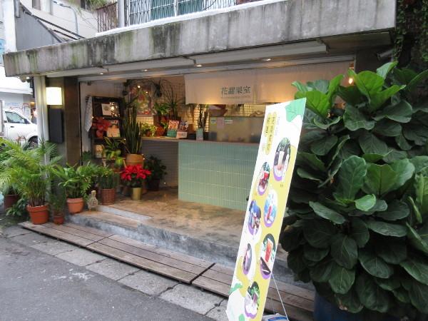 MRT忠孝復興駅の周辺を散策@台湾でごはん2019冬_c0152767_21165914.jpg