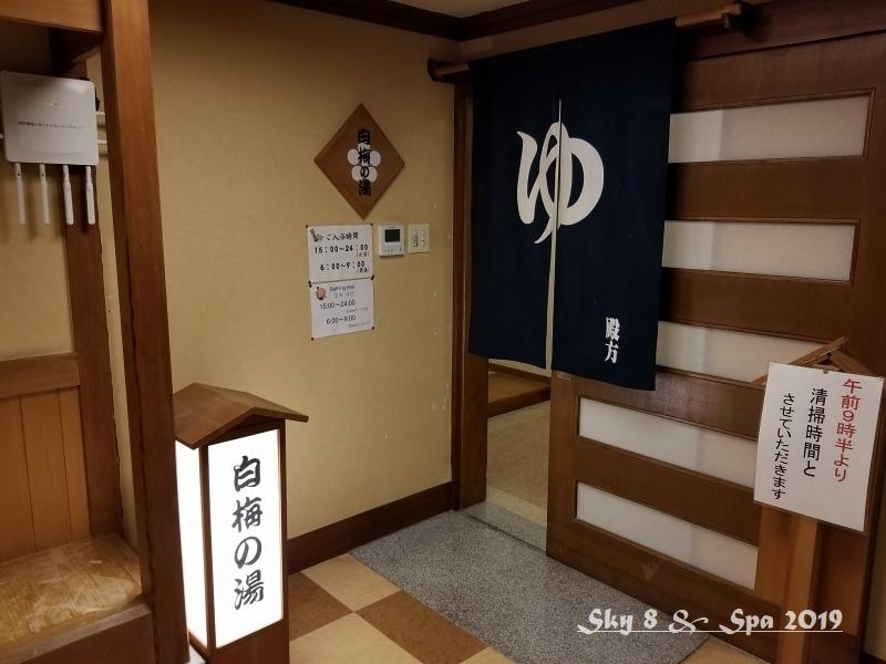 ◆ 車旅で広島へ、その9「湯原温泉 湯の蔵 つるや」へ 温泉編(2019年3月)_d0316868_12145388.jpg