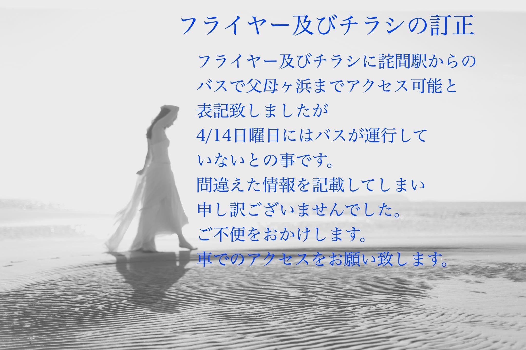 父母ケ浜マルシェ_b0183681_11302239.jpeg
