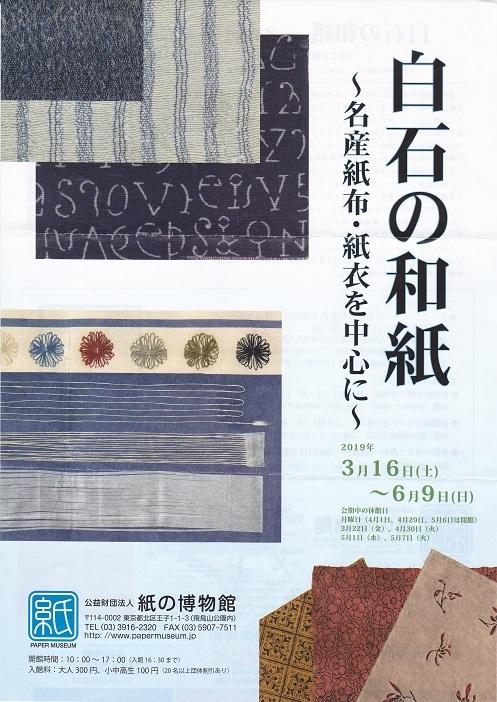 「白石の和紙」展。_e0086881_22322659.jpg