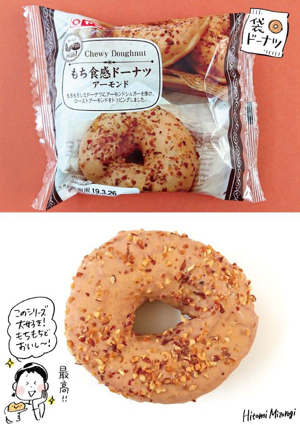 【袋ドーナツ】山崎製パン「もち食感ドーナツ アーモンド」【もっちもちで最高!】_d0272182_17314583.jpg