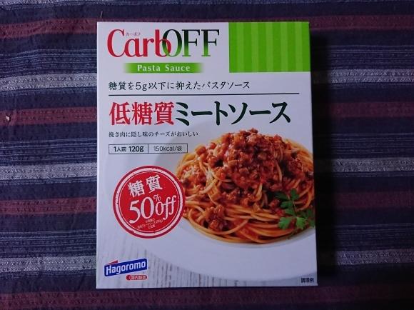 4/1 はごろもフーズ CarbOFF フジッリ+糖質オフミートソース_b0042308_10054728.jpg