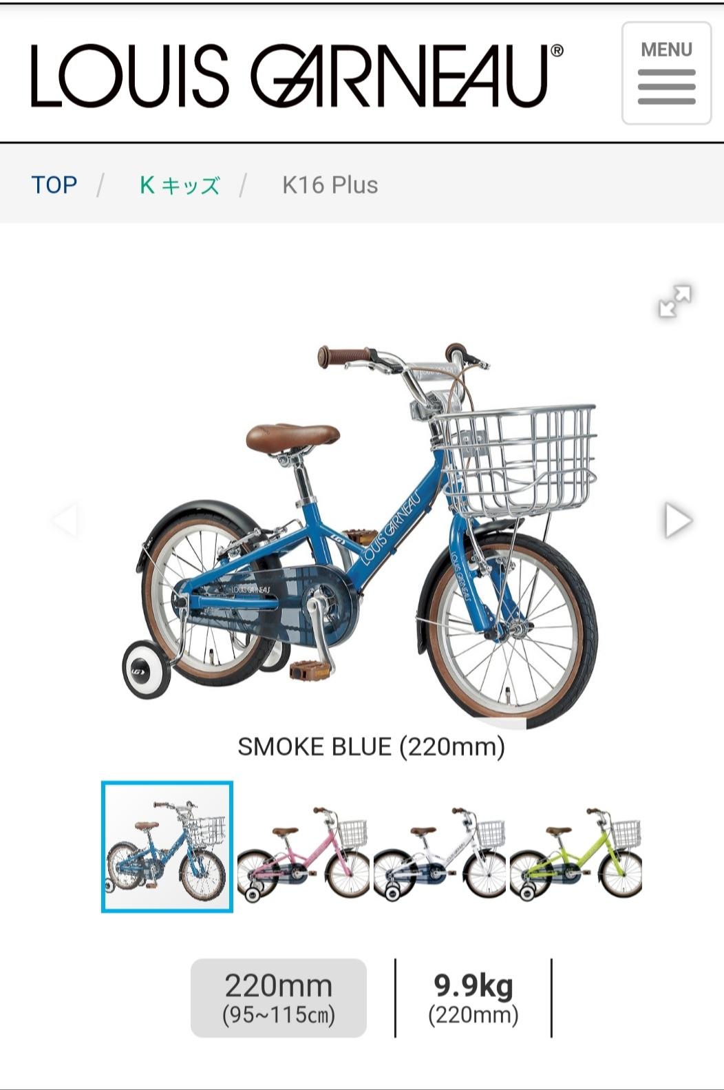 ゴールデンウィークにルイガノの自転車で_a0342910_20435171.jpg