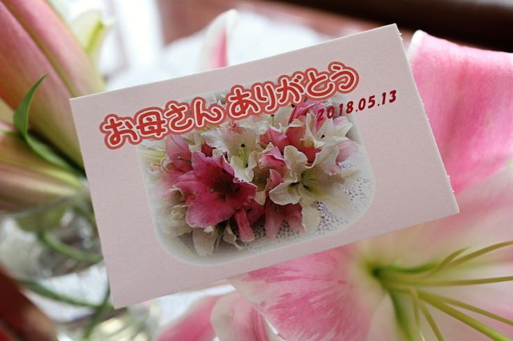 今年も母の日にユリを贈る♡_f0067514_10281695.jpg