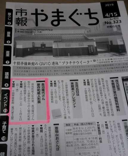 「長沼隆代・新作和紙人形展」のお知らせ_e0122219_21204890.jpg