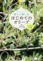 オリーブを種から育てるには。_c0213220_01244512.jpg