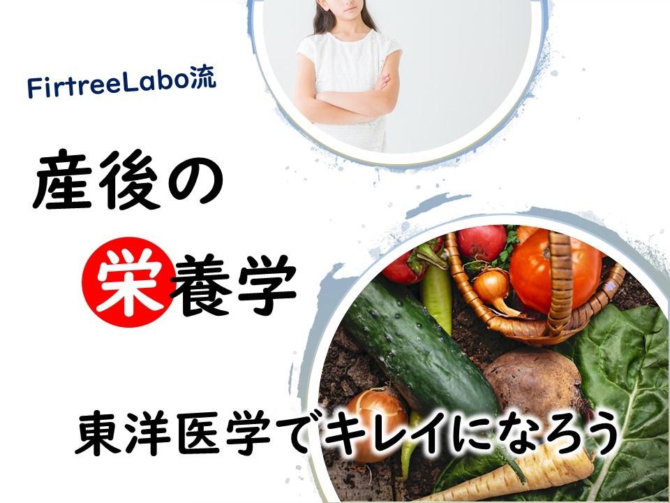 産後の栄養学 ~東洋医学編~ _a0070928_00351500.jpg
