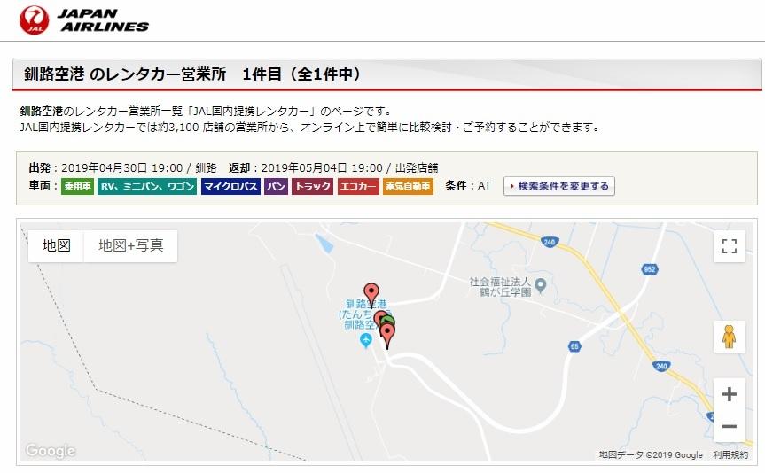 釧路空港はパブアニューギニアにある_c0338136_18442244.jpg
