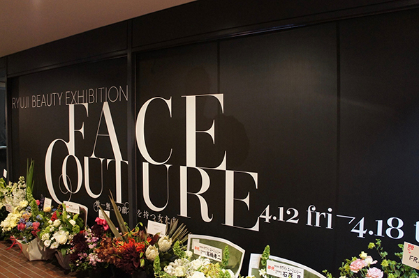 「RYUJI BEAUTY EXHIBITION FACE COUTURE」開催中です。_f0171840_10395114.jpeg