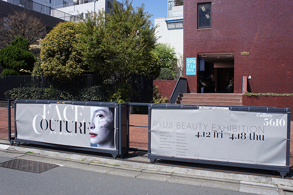 「RYUJI BEAUTY EXHIBITION FACE COUTURE」開催中です。_f0171840_11283282.jpeg