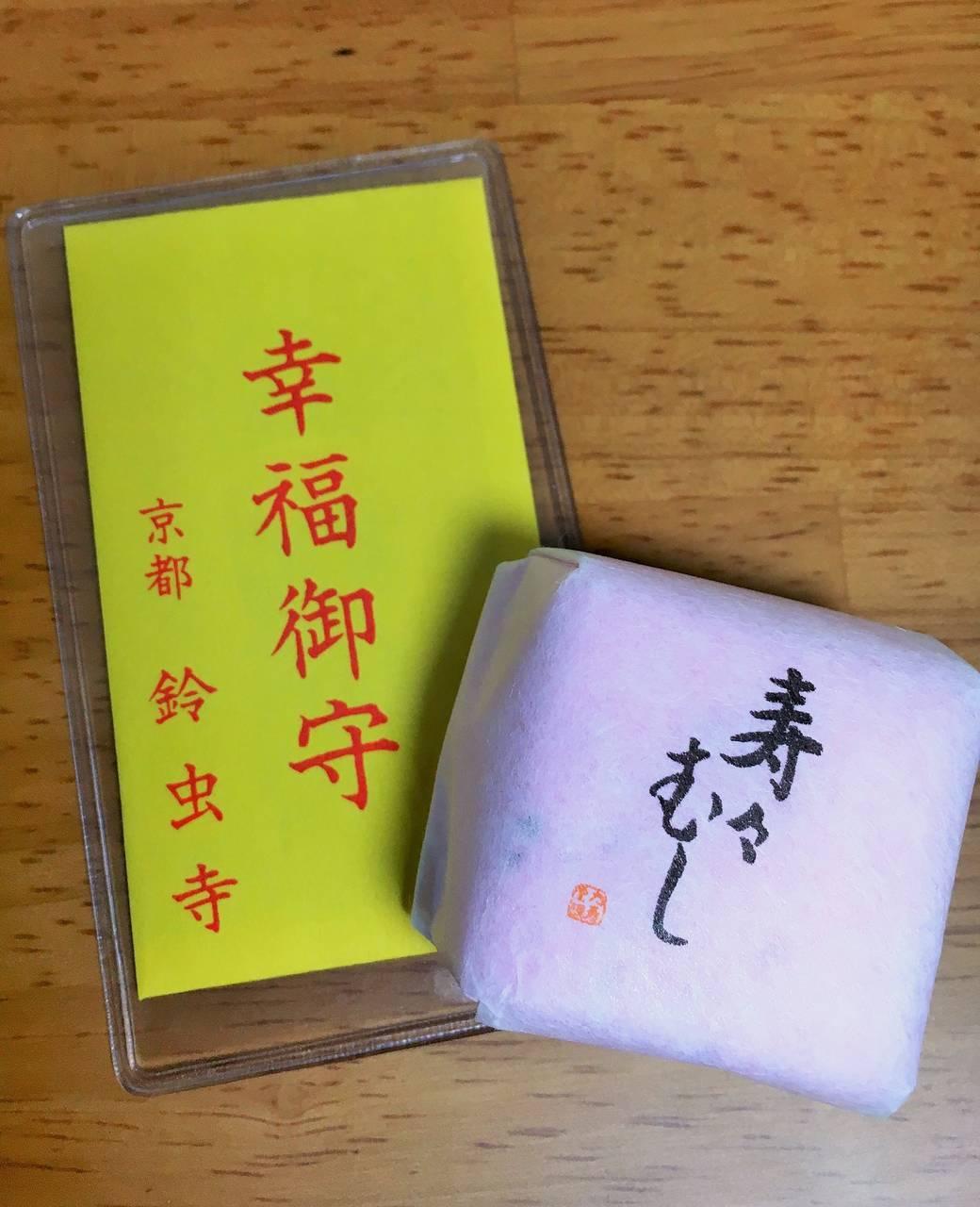 京都 鈴虫寺(華厳寺)_c0179841_10295287.jpg