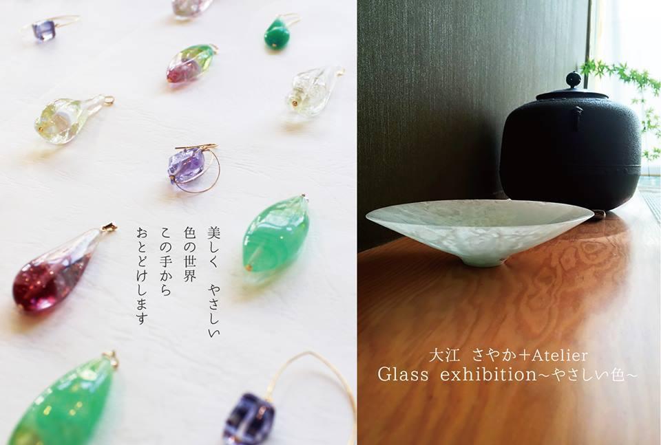 個展のお知らせ1.―Sayaka Oe・Glass exhibition~やさしい色~_f0206741_16325474.jpg