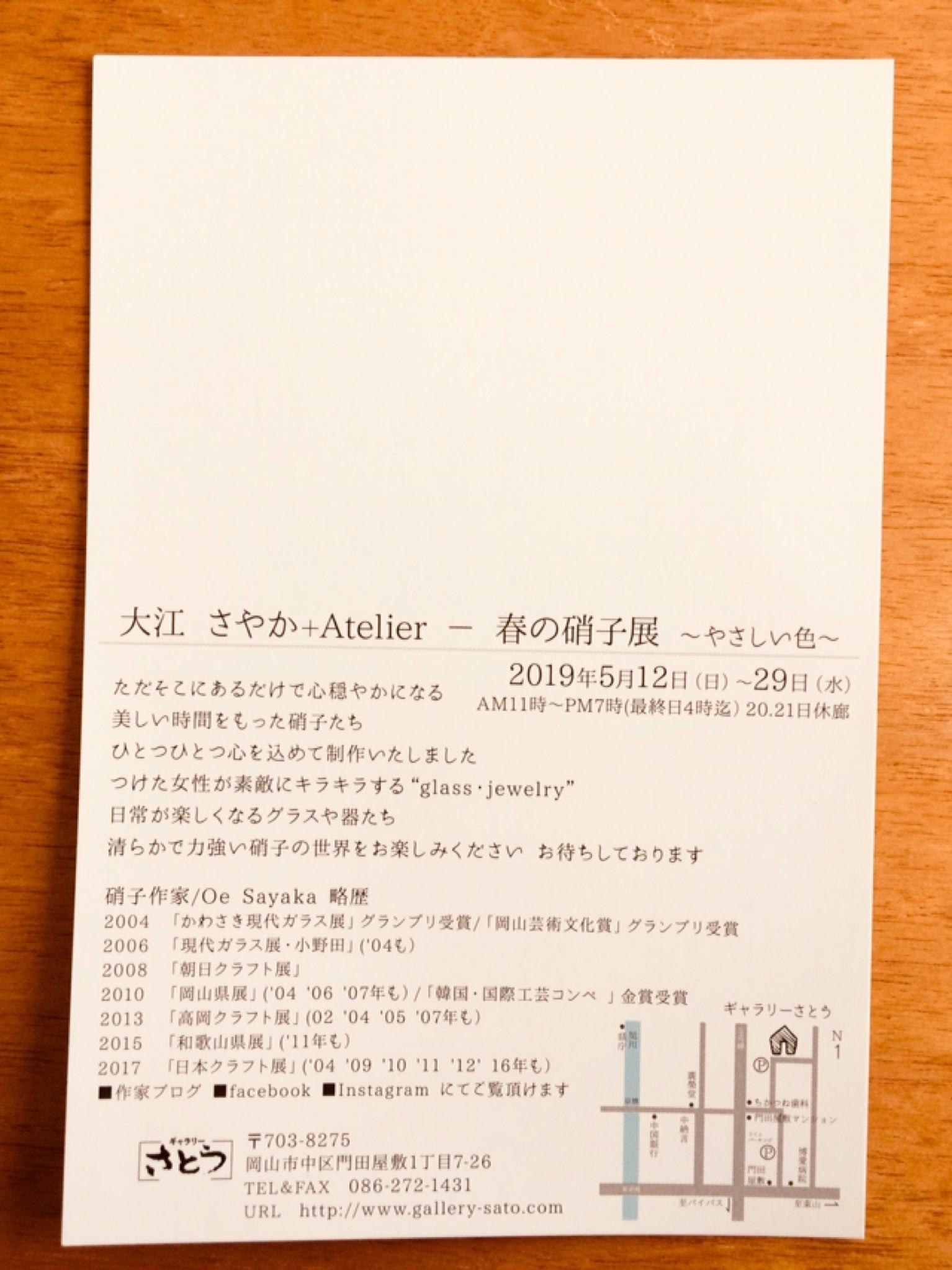 個展のお知らせ1.―Sayaka Oe・Glass exhibition~やさしい色~_f0206741_16345106.jpg