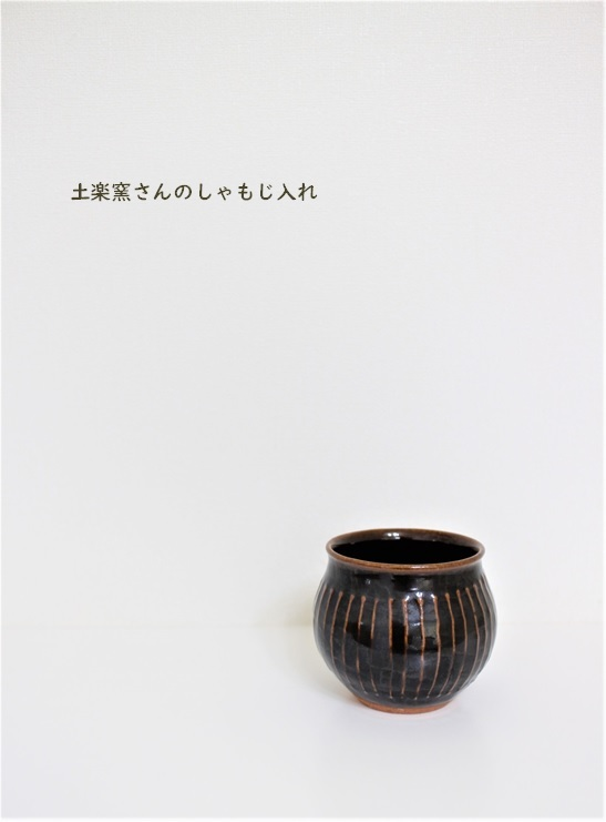 土楽窯さんの『しゃもじ入れ』_e0343145_19025973.jpg
