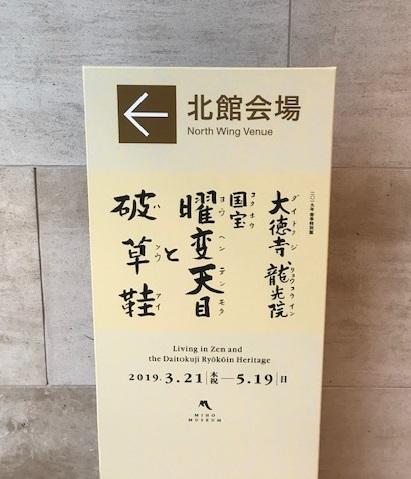 北野をどりのお客様・国宝曜変天目・MIHO MUSEUMへ。_f0181251_18145920.jpg