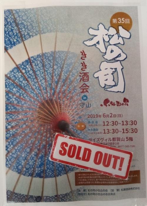 第35回「松の司きき酒会in守山」チケット完売御礼!_f0342355_12243168.jpg