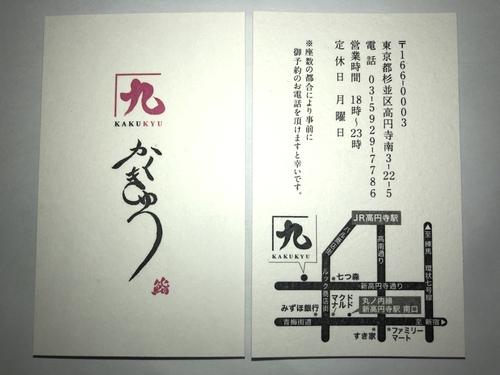 新高円寺「かくきゅう」へ行く。_f0232060_1194750.jpg