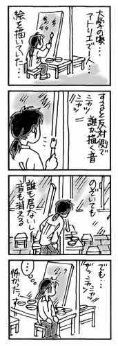 2002年9月のワタクシ漫画 3_b0057675_12581725.jpg