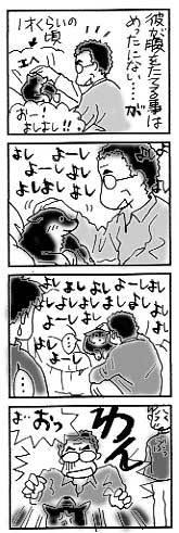 2003年5月8日のシバツレ漫画_b0057675_13242464.jpg