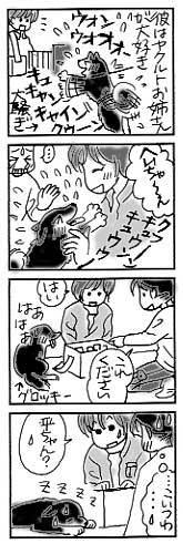 2003年5月8日のシバツレ漫画_b0057675_13243266.jpg