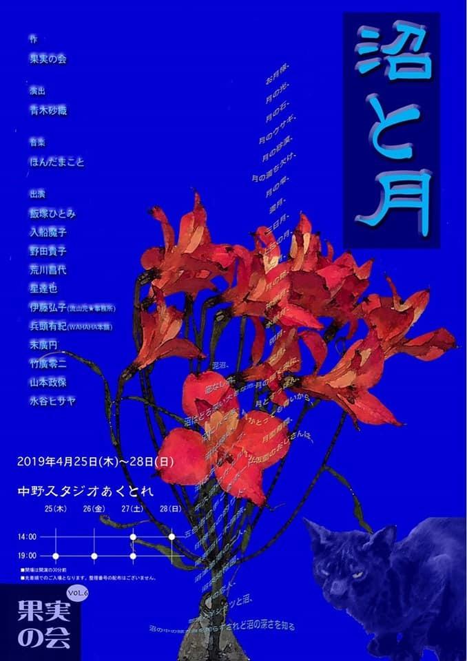公演のお知らせ:『沼と月』『ファミ☆レス』_d0388376_22103868.jpg