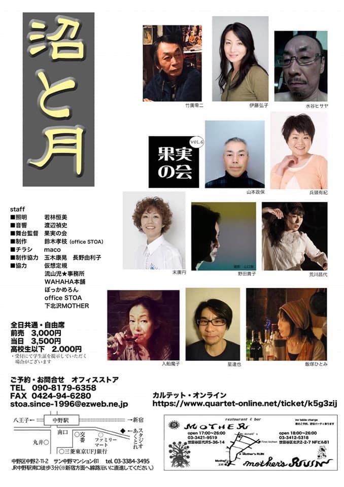 公演のお知らせ:『沼と月』『ファミ☆レス』_d0388376_22105232.jpg