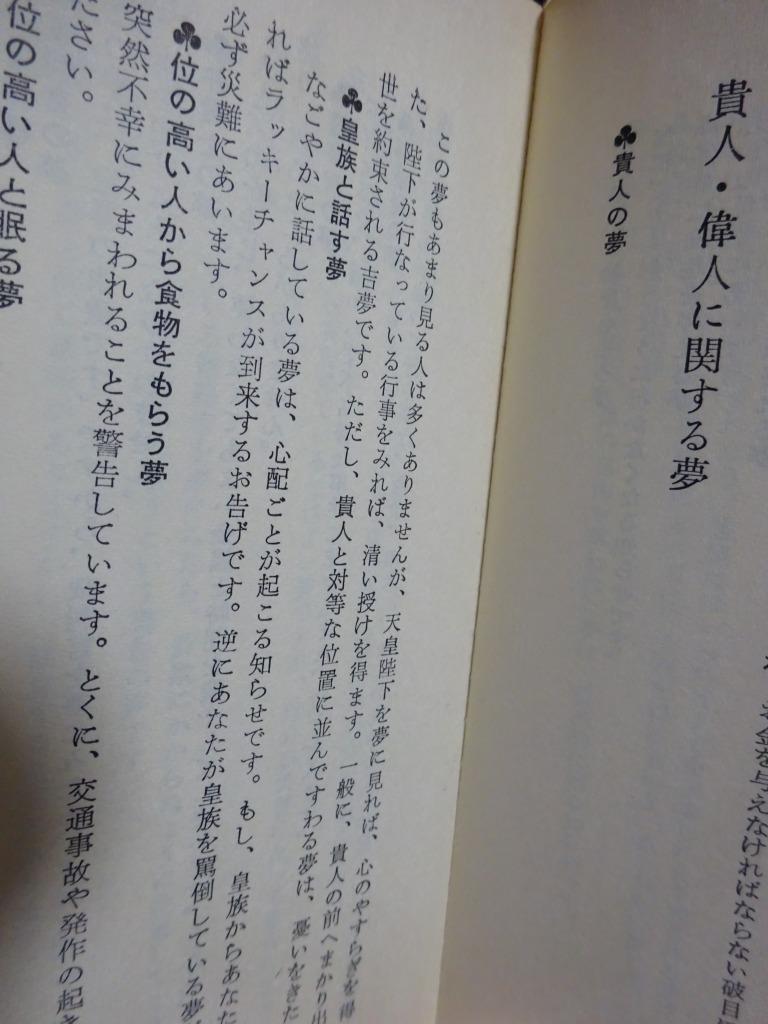 夢見の不思議 5 【天皇陛下とシャチの夢】_d0061678_23555320.jpg