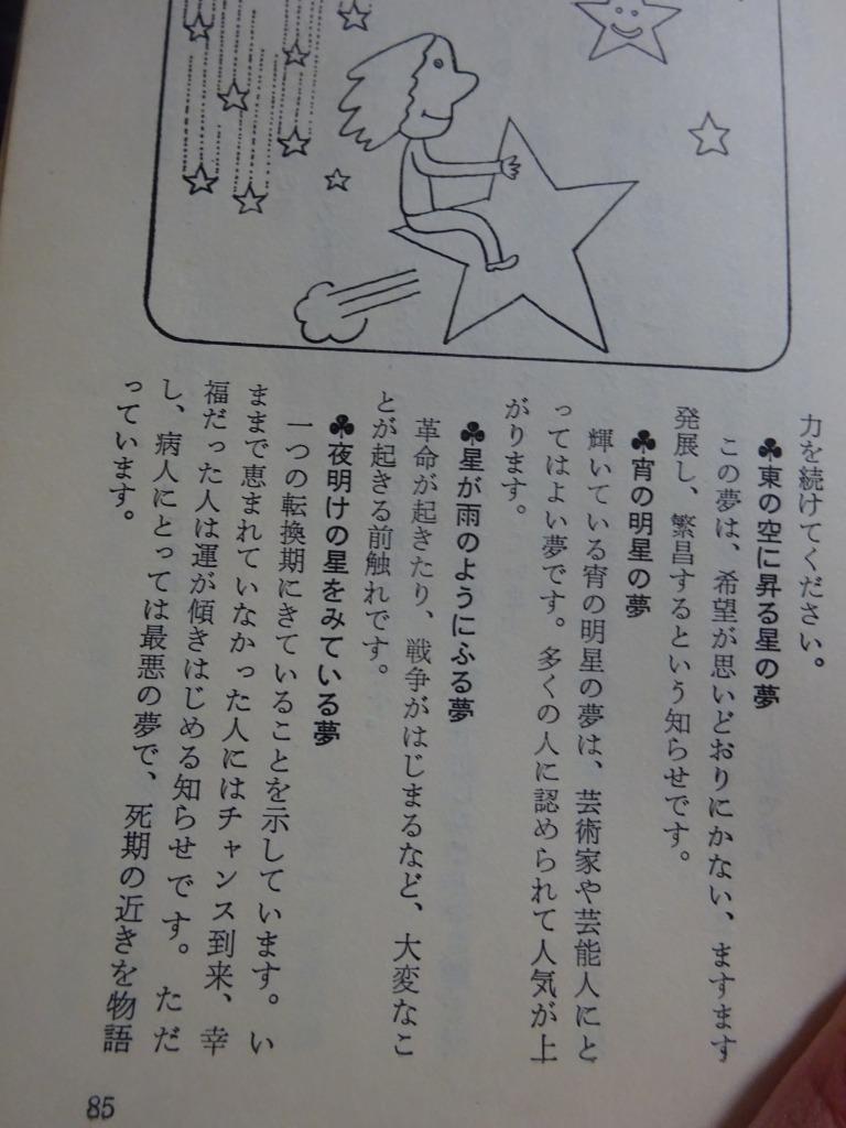夢見の不思議 5 【天皇陛下とシャチの夢】_d0061678_23555771.jpg