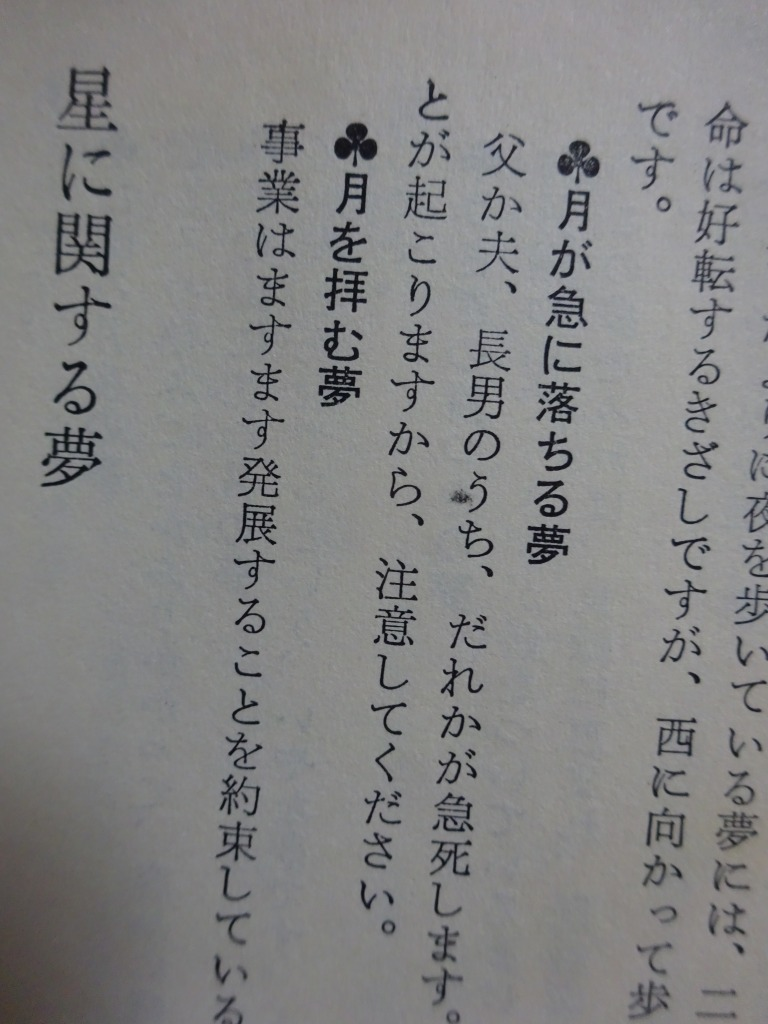 夢見の不思議 5 【天皇陛下とシャチの夢】_d0061678_23560128.jpg